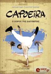 capoeira o xoros tis eleytherias photo