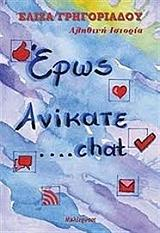 eros anikate chat photo