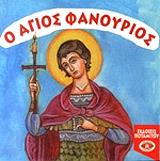 o agios fanoyrios photo
