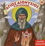 agios dionysios o en olympo photo