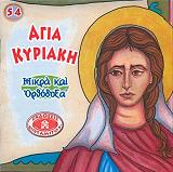 agia kyriaki photo