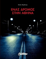 enas dromos stin athina photo
