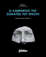 o kathreftis toy somatos toy erasti photo
