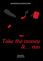 take the money and run photo