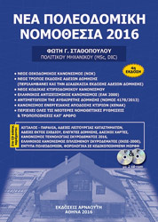nea poleodomiki nomothesia 2016 photo