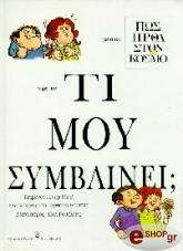 ti moy symbainei photo