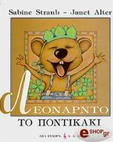 leonarnto to pontikaki photo