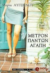 metron panton agapi photo