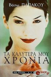 ta kalytera moy xronia photo