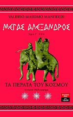 megas alexandros tomos g ta perata toy kosmoy photo