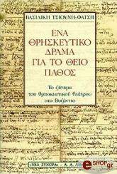 ena thriskeytiko drama gia to theio pathos to zitima toy thriskeytikoy theatroy sto byzantio photo