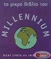 to mikro biblio toy millennium photo