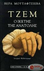 tzem o iketis tis anatolis photo