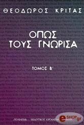 opos toys gnorisa tomos b photo