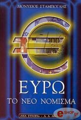 eyro to neo nomisma photo