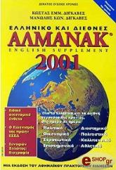 elliniko kai diethnes almanak 2001 photo