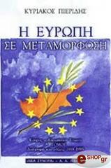 i eyropi se metamorfosi kypros eyropaiki enosi photo