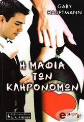 i mafia ton klironomon photo