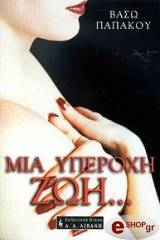 mia yperoxi zoi photo