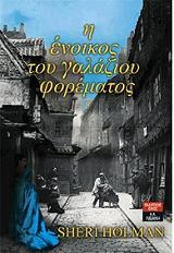 i enoikos toy galazioy forematos photo
