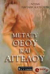 metaxy theoy kai aggeloy photo