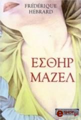 esthir mazel photo