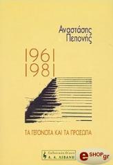 1961 1981 ta gegonota kai ta prosopa photo