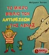 to mikro biblio ton antitheseon tis lenas photo