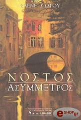 nostos asymmetros photo