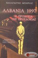 albania 1997 i prodosia tis prosdokias photo