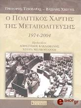 o politikos xartis tis metapoliteysis 1974 2004 photo