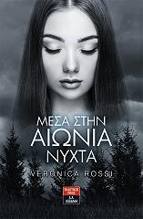 mesa stin aionia nyxta photo