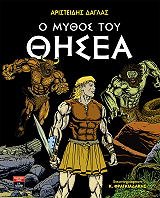 o mythos toy thisea photo