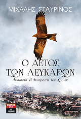 o aetos ton leykaron athanasia i anatropi toy xronoy photo