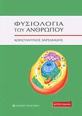 fysiologia toy anthropoy photo