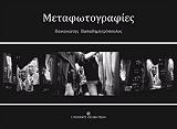 metafotografies photo