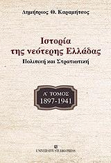 istoria tis neoteris elladas a tomos 1897 1941 photo