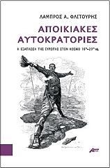 apoikiakes aytokratories photo