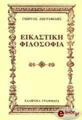 eikastiki filosofia photo