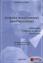 keimena filosofikis anthropologias photo