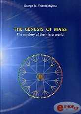 the genesis of mass photo