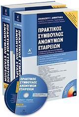 praktikos symboylos anonymon etaireion 2tomoi cd photo