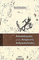 apospasmata mias anarxikis anthropologias photo