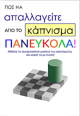 pos na apallageite apo to kapnisma paneykola hero pack photo