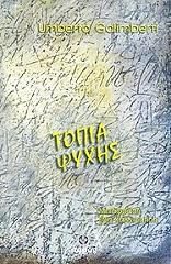 topia psyxis photo