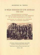 i mesi ekpaideysi sti leykada 1829 1929 photo
