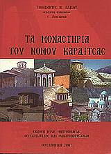 ta monastiria toy nomoy karditsas photo