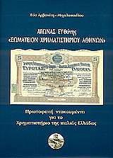 agonas eythynis somateion xrimatistirioy athinon photo