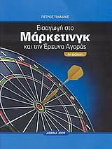 eisagogi sto marketingk kai tin ereyna agoras photo