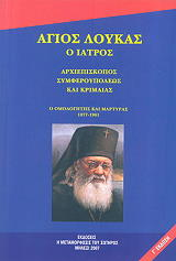agios loykas o iatros dvd photo